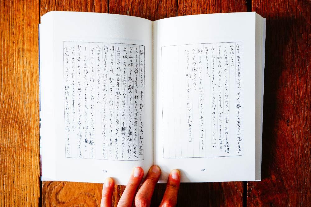 Les lettres manuscrites de Hatako